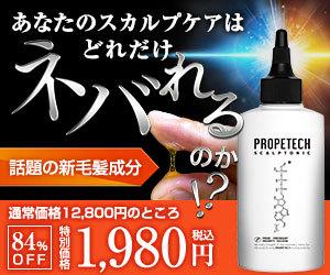 【ビーバイエー】プロペテック購入促進