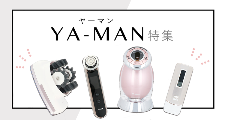 YA-MAN(ヤーマン)特集