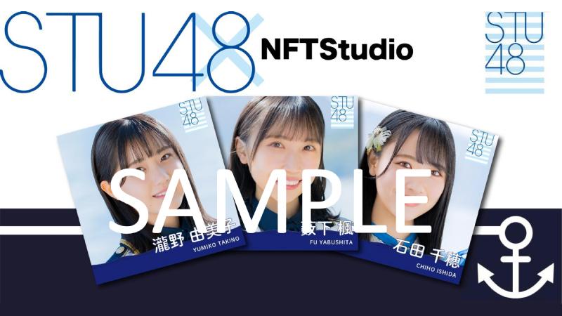 STU48のNFT販売、国内初クレジットカード決済のNFTオークション実施