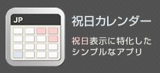 祝日カレンダー 祝日に特化したシンプルなアプリ iPhoneアプリ