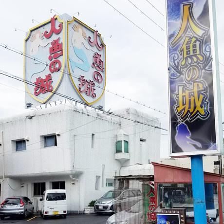 雄琴ソープ_外観_人魚の城