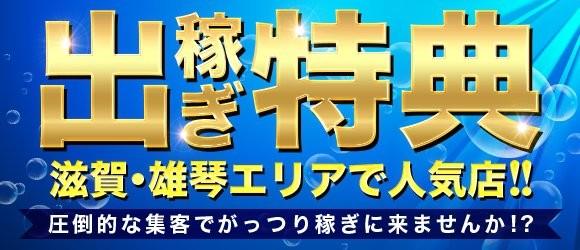 大衆ソープ 人魚の城の求人画像2