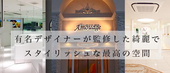 高級ソープ AMOUAGE(アムアージュ)の求人画像2