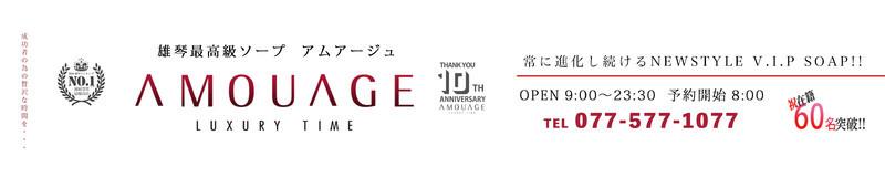 AMOUAGE(アムアージュ)