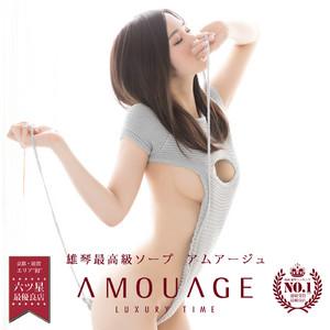 高級ソープ AMOUAGE(アムアージュ)