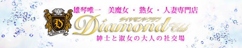 ダイヤモンドクラブ
