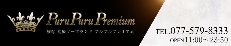 プルプルプレミアム