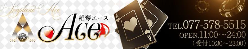 ACE(エース)