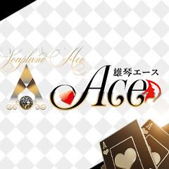 格安ソープ ACE(エース)