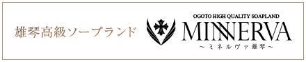 雄琴ソープ MINERVA(ミネルヴァ) 公式サイト