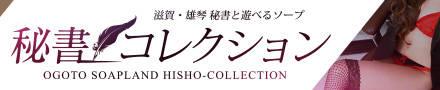 雄琴ソープ 秘書コレクション雄琴店 公式サイト