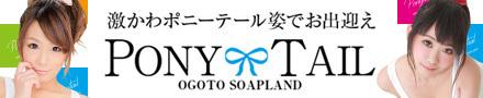 雄琴ソープ ポニーテール 雄琴店 公式サイト
