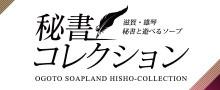 雄琴 秘書コレクション雄琴店 公式サイト