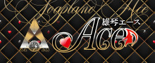 雄琴 ACE(エース) 公式サイト