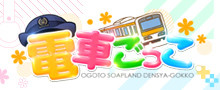 雄琴 電車ごっこ 公式サイト