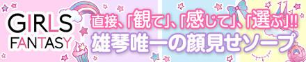 雄琴ソープ ガールズファンタジー 公式サイト