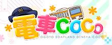 雄琴 電車COCO(ココ) 公式サイト