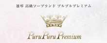 雄琴 プルプルプレミアム 公式サイト