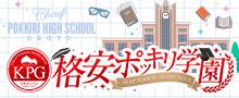 雄琴 格安ポッキリ学園 公式サイト