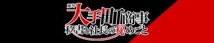 雄琴ソープ 雄琴大手町商事 公式サイト