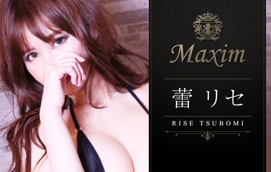 マキシム 蕾-つぼみ-リセ