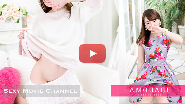 AMOUAGE(アムアージュ) 美波 さらのムービー「美波さら 動画」