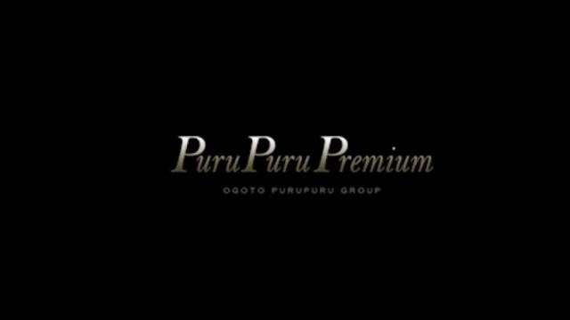 プルプルプレミアム 咲嶋 結子のムービー「咲嶋結子 動画」