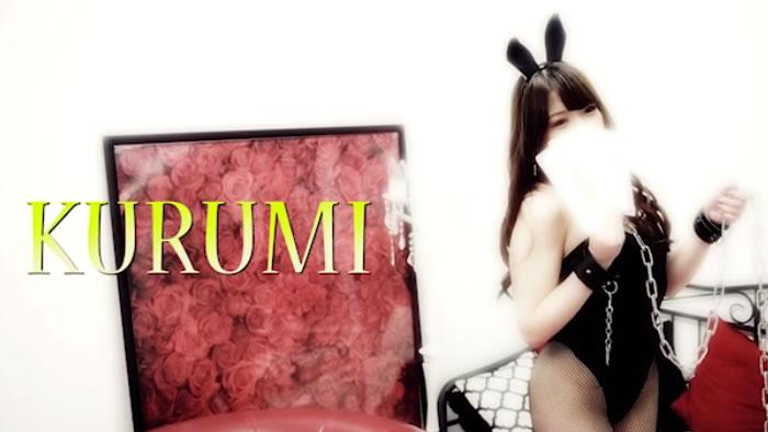 雄琴ドMなバニーちゃん クルミのムービー「クルミ 動画」