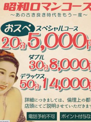 編集部ニュース「昭和浪漫コース -あの古き良き時代をもう一度- 」