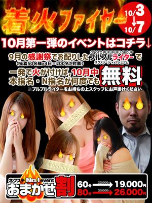 編集部ニュース「10月中「何度でも」本指名・N指名無料!!!」