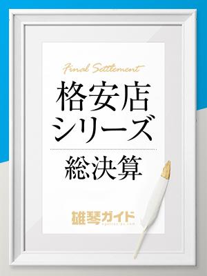 編集部ニュース「格安店シリーズ総決算!!」
