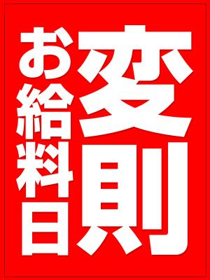 編集部ニュース「変則お給料日♪」