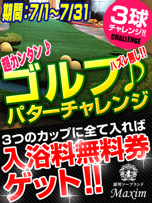 編集部ニュース「待望の新イベント開始! 7月イベントは…ゴルフ!」