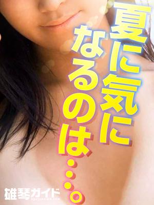 編集部ニュース「猛暑が生み出すナチュラルビューティー!」