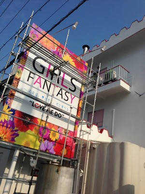 編集部ニュース「Girls Fantasy ~8/5 GRAND OPEN~」