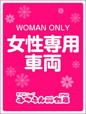 編集部ニュース「金曜日の大人気コース! 女性専用車両!」