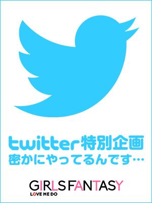 編集部ニュース「残り僅か!!実はこっそりTwitterしてます♪」