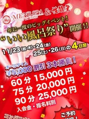 編集部ニュース「本日からスタート! 年に1度の「いい風呂祭り」!」