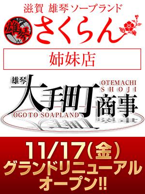 編集部ニュース「雄琴さくらん 姉妹店雄琴大手町 本日オープン16:00~ 」