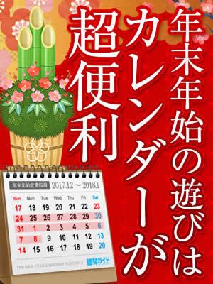 編集部ニュース「年末年始の遊びはカレンダーが便利(^^♪」