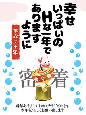 編集部ニュース「新年のご挨拶~」