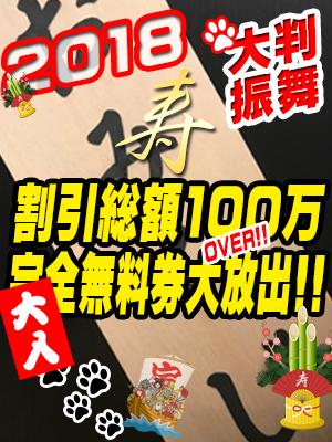 編集部ニュース「【2018新春運試し】総額100万円大放出」