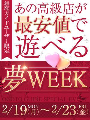 編集部ニュース「雄琴ガイド提示でOK♪高級店の最安値の旅(^^♪」