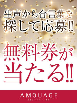 編集部ニュース「無料券が当たる!雄琴ガイドボイスEVENT」
