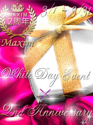 編集部ニュース「ホワイトデイイベント×2nd Anniversary」