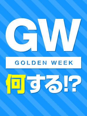 編集部ニュース「GWを意味あるものにしなくっちゃもったいない!」