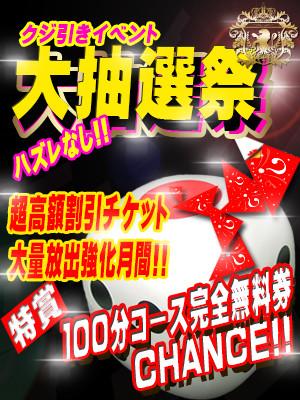 編集部ニュース「くじ引きイベント大抽選祭り♪」