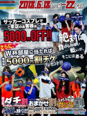 編集部ニュース「見事勝利! おめでとう日本! な気持ちをカタチにお店へ!」