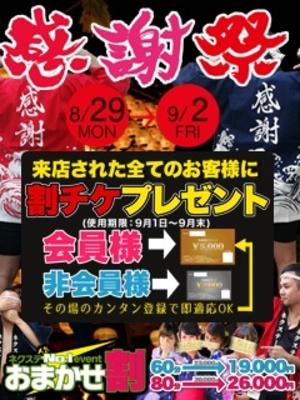 編集部ニュース「感謝の割チケ祭!!」