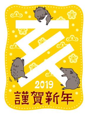 編集部ニュース「2019♪謹賀新年」